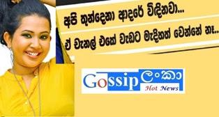 Gossip Lanka Chat Wiht Wathsala Diyalagoda | Gossip Lanka News