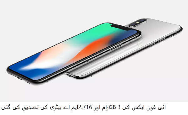 iPhone X confirmed to have 3GB of RAM and 2,716mAh battery |Technologypk