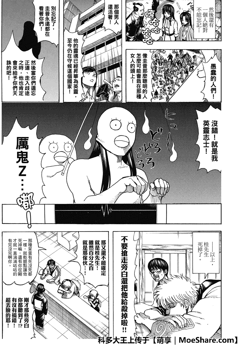 銀魂: 704话 - 第37页