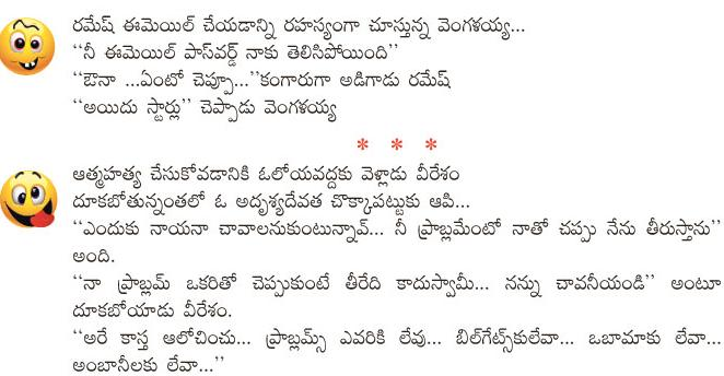 Facebook Jokes in Telugu images