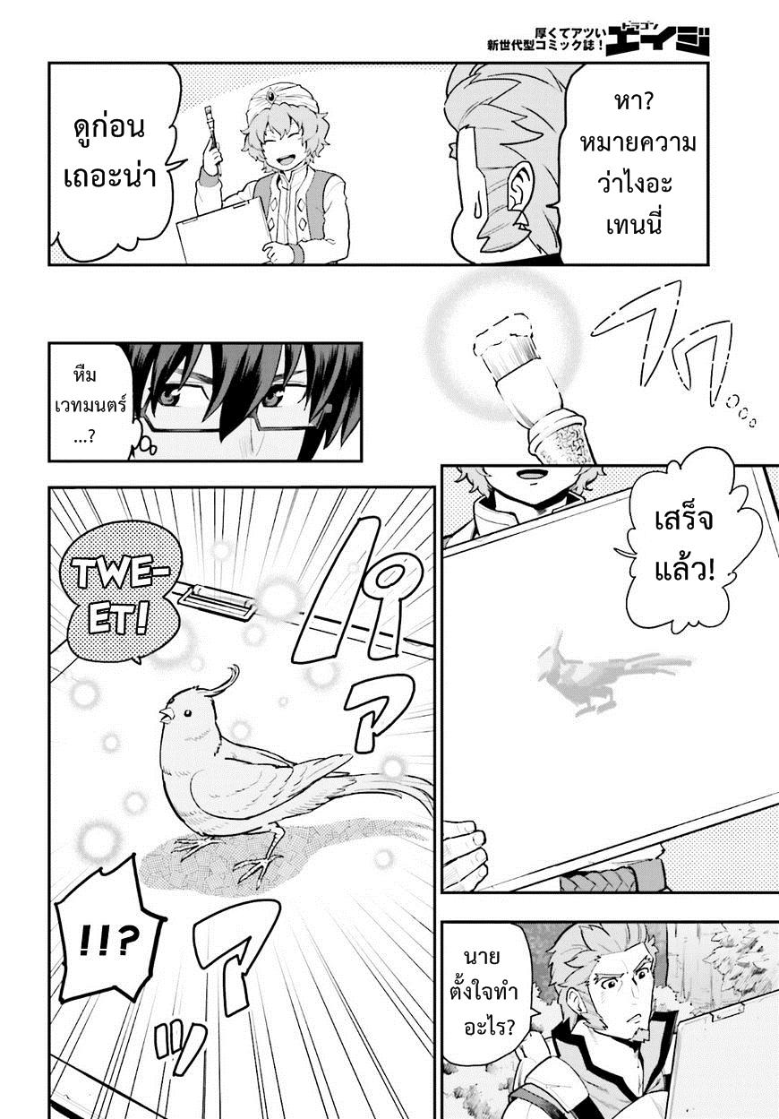 อ่านการ์ตูน Konjiki no Word Master 18 Part 1 ภาพที่ 11