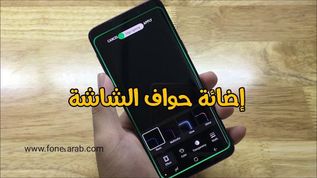 تحميل تطبيق اضائة حواف الهاتف مثل هاتف galaxy s8