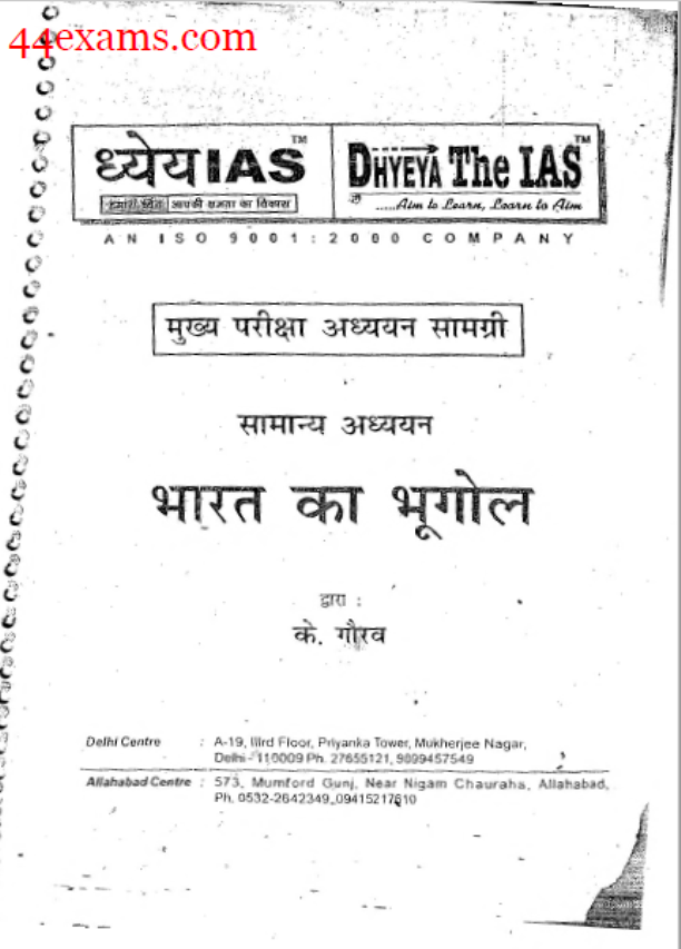 Indian Geography Notes By Dhyeya IAS : For UPSC Mains Exam Hindi PDF Book