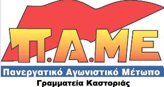 ΠΑΜΕ-Γραμματεία Καστοριάς: ΣΤΗΝ ΑΠΕΡΓΙΑ ΜΕ ΣΥΝΘΗΜΑ ΑΥΤΗ Η ΠΟΛΙΤΙΚΗ ΤΩΝ ΜΟΝΟΠΩΛΙΩΝ ΕΙΝΑΙ ΕΝΤΟΛΗ