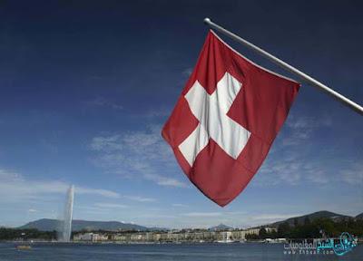 هاجر الى سويسرا واعمل بالمجال الذى تحبه