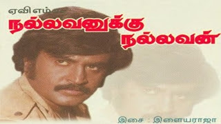 Nallavanuku Nallavan (1984) Tamil Movie