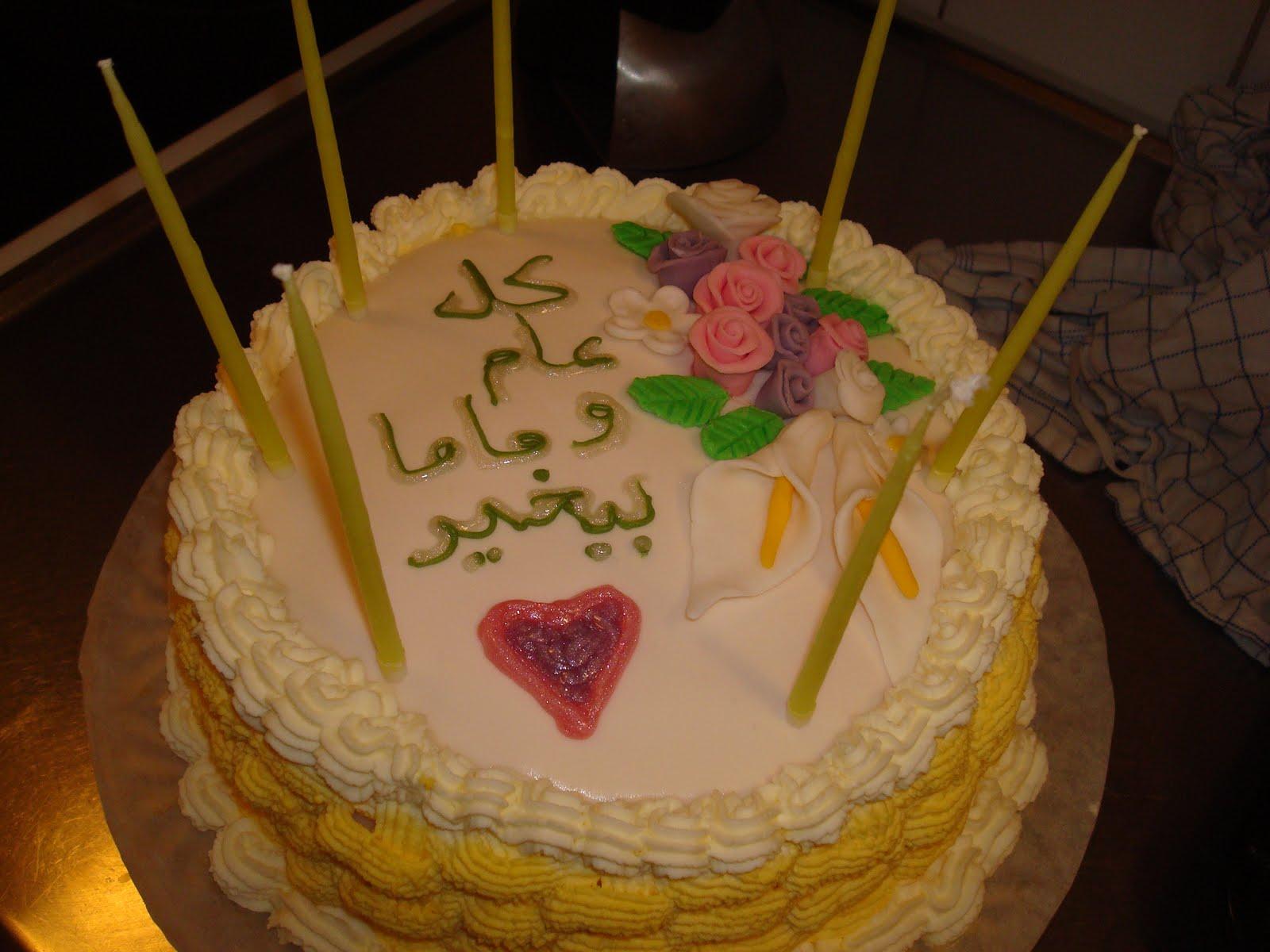 grattis på arabiska Sallys Dreamcakes: Arabisk morsdag tårta grattis på arabiska