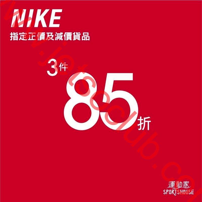 運動家 / 允記:買3件 NIKE 貨品 享85折優惠(至18/10) ( Jetso Club 著數俱樂部 )
