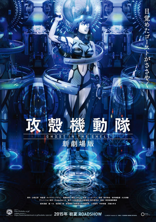 Pennsylvasia 1995 S Ghost In The Shell 攻殻機動隊 At Southside Works February 7 And 8