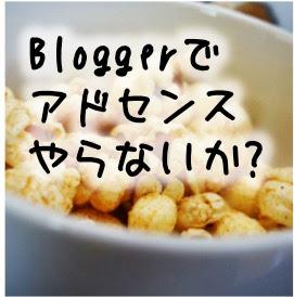 2017年10月最新!Bloggerでアドセンス申請から審査に1日で合格!