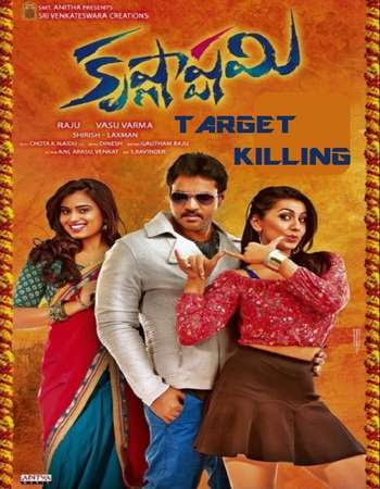 Poster Of Krishnashtami In Dual Audio Hindi Telugu 300MB Compressed Small Size Pc Movie Free Download Only At worldfree4u.com