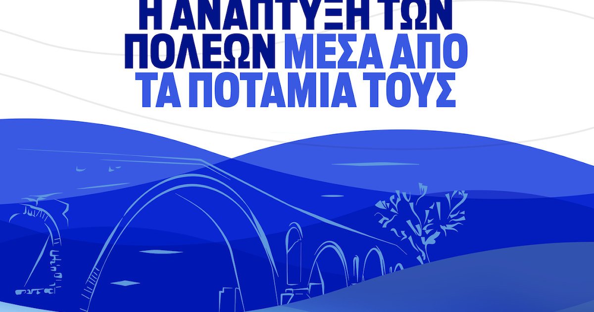 Άρτα: Διημερίδα για την «Ανάπτυξη των Πόλεων μέσα από τα ποτάμια τους» στην Άρτα από το Δήμο και το «Δίκτυο Πόλεων με Ποτάμια»