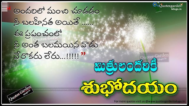 All is well quotes Good morning Quotes in Telugu