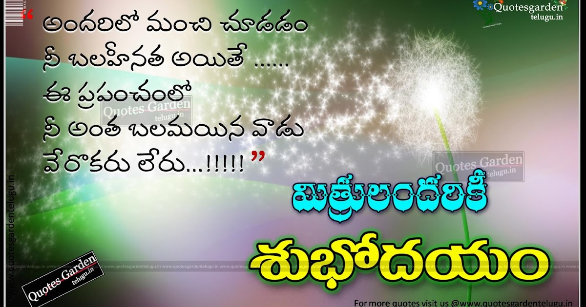 All Is Well Quotes Good Morning Quotes In Telugu Quotes Garden Telugu Telugu Quotes English Quotes Hindi Quotes