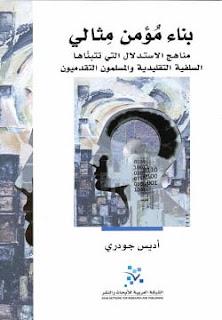 تحميل كتاب بناء مؤمن مثالي pdf - أديس جودري