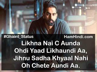 Punjabi Status With Ghaint Punjabi Attitude Status