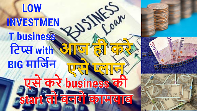 कम पैसो से काम कैसे start करे | HOW TO START ANY BUSINESS WITH LOW AMOUNT