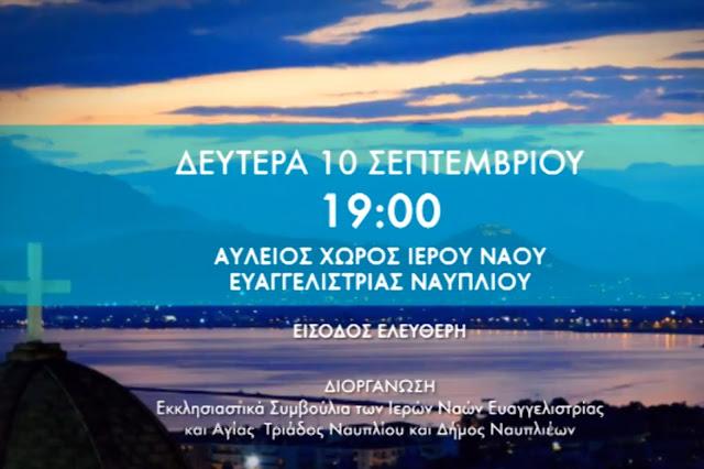 Η Χορωδία της ΕΡΤ στο Ναύπλιο (βίντεο)