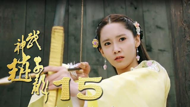 จูล่งเทพสงคราม 《武神赵子龙》 ตอนที่ 15