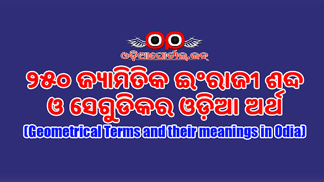 250 Geometrical Terms and Their Meanings in ODIA (Must Read) , Here is a list of 250 Geometrical terms and their meanings in ODIA language for better understanding of terms or words used in Books or in any question papers. The list not only helps you in exam or study but also boosts your knowledge about geometrical terms.