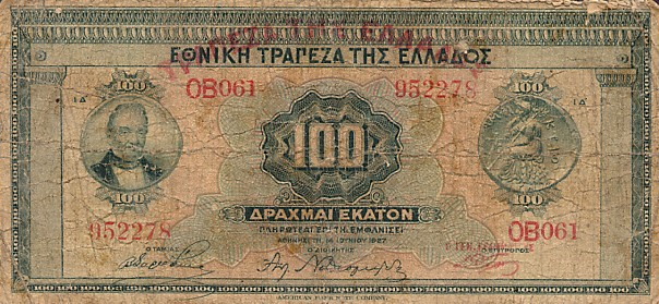 https://2.bp.blogspot.com/-L6_WeY0p-IA/UJjvkbGWumI/AAAAAAAAKjY/0Qxm9hGKsIk/s640/GreeceP98-100Drachmai-ca1928%28od1927%29_f.jpg