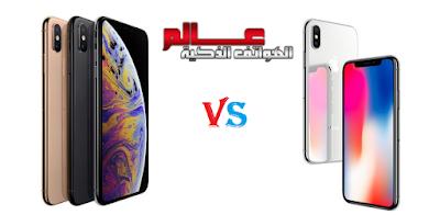 مقارنة بين آيفون Apple iPhone XS و آيفون Apple iPhone X