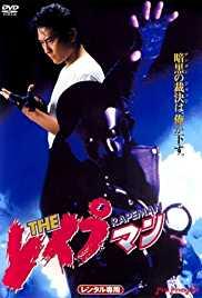 The Rapeman / The Reipuman 1993 Watch Online