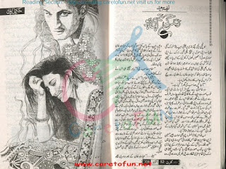 Zindagi Tum Hi Ho Complete Novel By Nafeesa Saeed