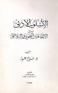 الأسلوب الأدبي بين الاتجاهين النحوي والبلاغي - محمد صلاح عيد