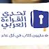 مدرسة فلسطينية تفوقت على 30 ألف مدرسة عربية واحتلت المرتبة الأولى في مشروع تحدي القراءة