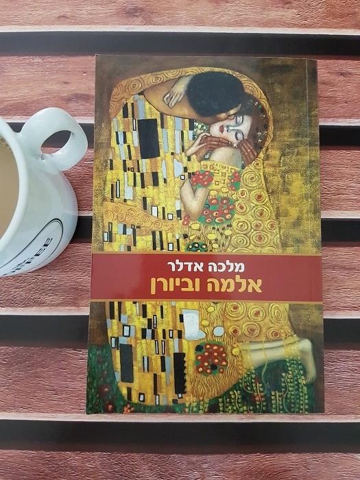 אלמה וביורן – רומן חוצה יבשות