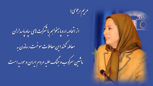 كنفرانس در پارلمان اروپا مریم رجوی: ايران موج اعدامها، سياست اروپا بروکسل -۷دسامبر۲۰۱۶