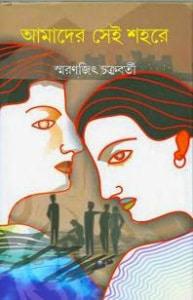 Amader Sei Sohore By Smaranjit Chakraborty - Bangla Pdf Download
