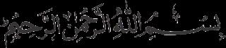 Latin Surat Al-Hijr, al-Qur'an, surat Al-Hijr teks latin