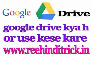 Google drive kya h or use kese kare 1