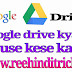 Google drive kya h or use kese kare