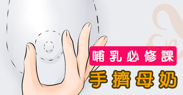 產後要怎麼用手擠奶
