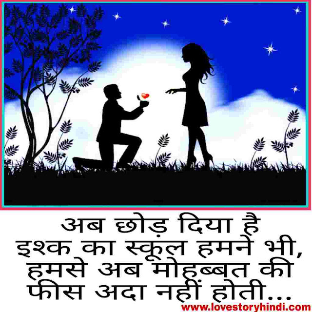 love story in hindi,short love story