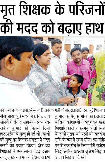 Basic Shiksha Latest News madad ko badhayen hath