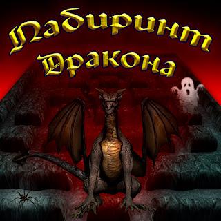 """Настольная игра """"Лабиринт дракона"""""""