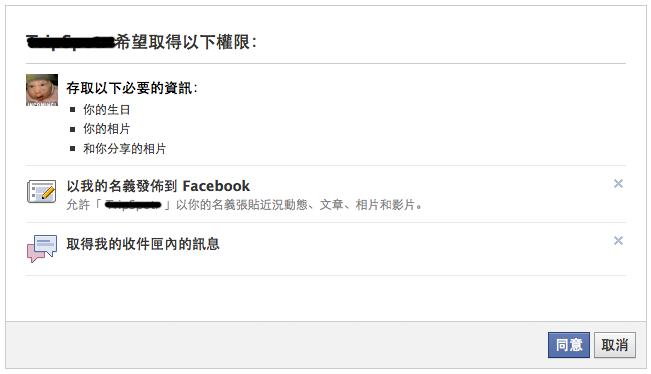 Permanent user access token facebook : Dar conjugation