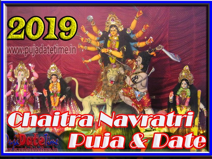 2019 Chaitra Navratri Puja Date & Time in India, चैत्र नवरात्र पूजा २०१९