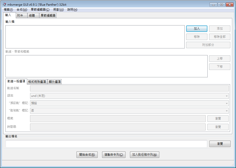 MKV影片分割、合併編輯軟體推薦:MKVToolnix 免安裝下載,可進行MKV格式製作、字幕封裝