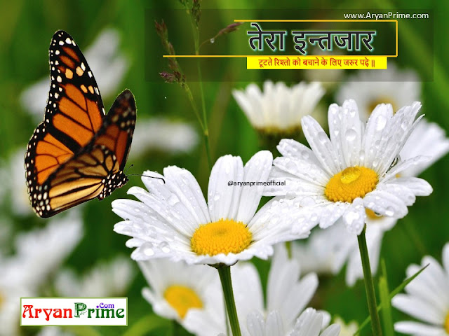change your attitude and save retaionship Story in Hindi