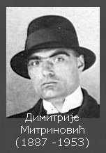 Димитрије Митриновић | ЈЕДИНА ЖЕЉА