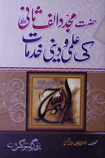 Pdf format in urdu books s