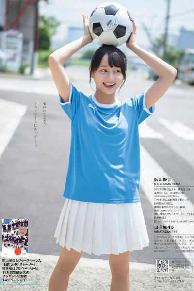 Yuuka Kageyama 影山優佳, Weekly Playboy 2020 No.33-34 (週刊プレイボーイ 2020年33-34号)