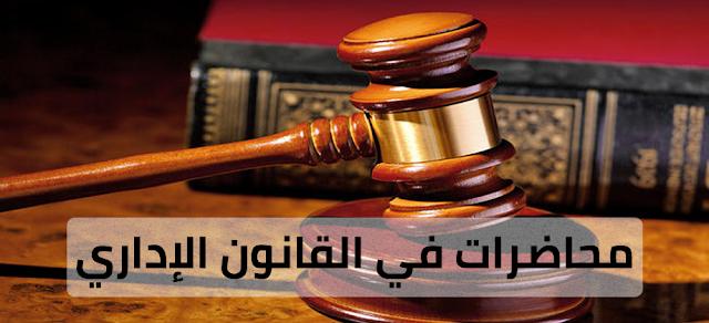 محاضرات ,  في , القانون , الإداري , الجزائري , PDF