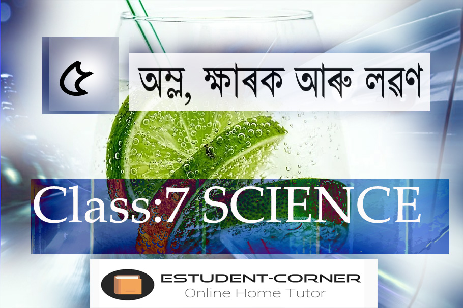অম্ল, ক্ষাৰক আৰু লৱণ | Class 7| Lesson 5| Assamese Medium Solutions|