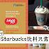 Starbucks 两天特别优惠!两杯Starbucks饮料只需RM18![所有分行]